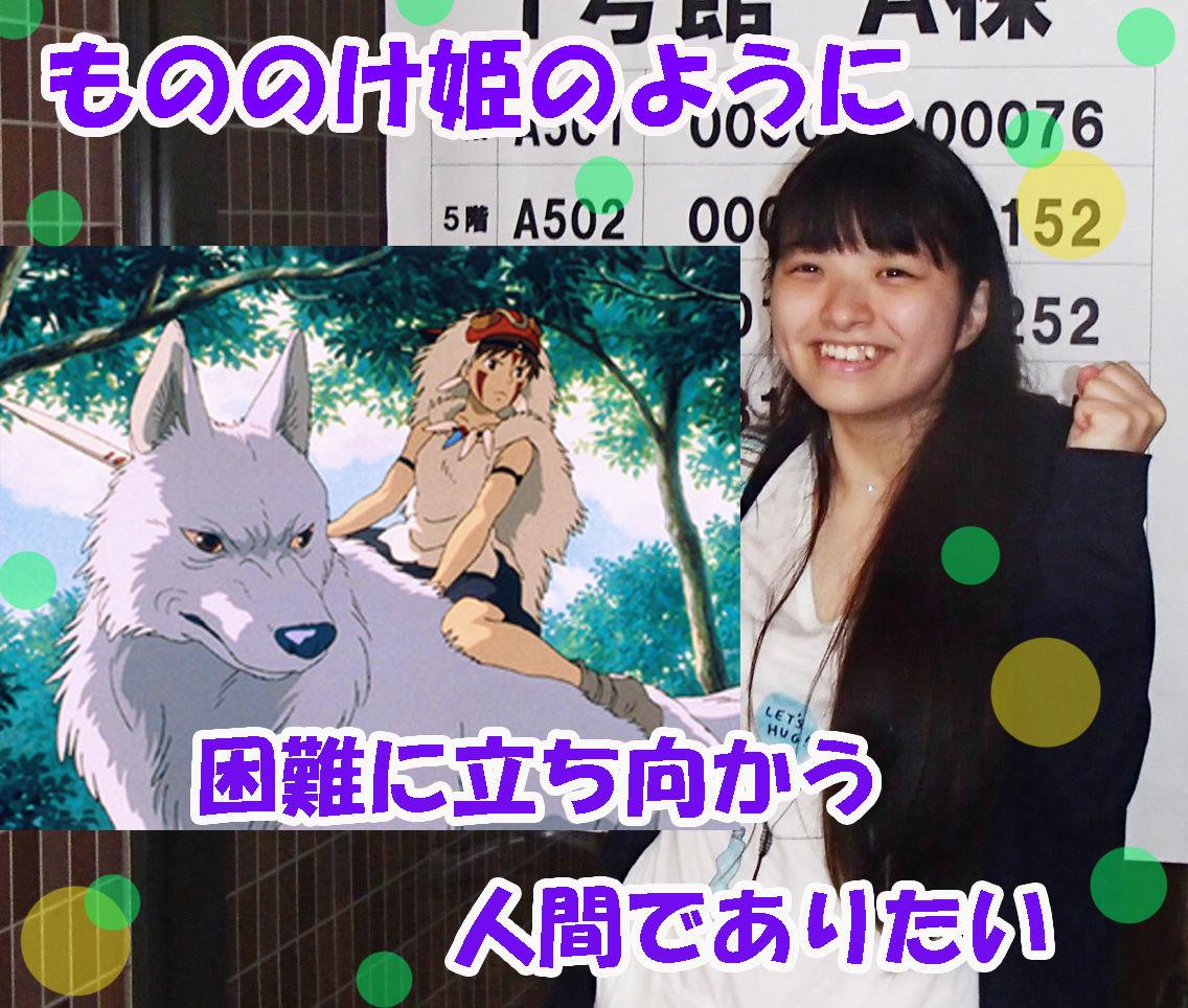 多田さんともののけ姫