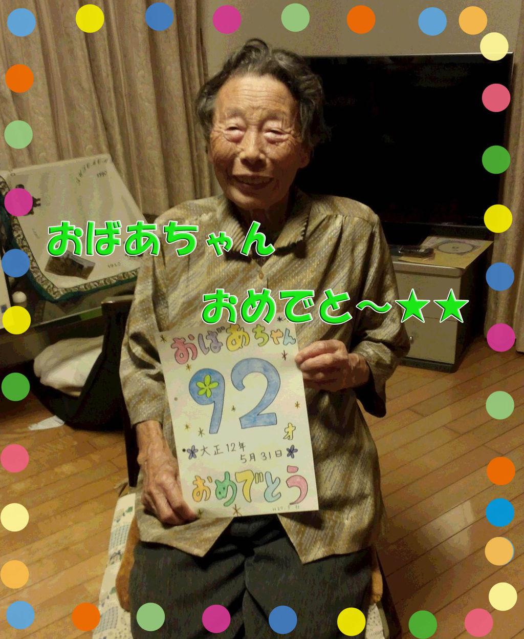 祖母92歳