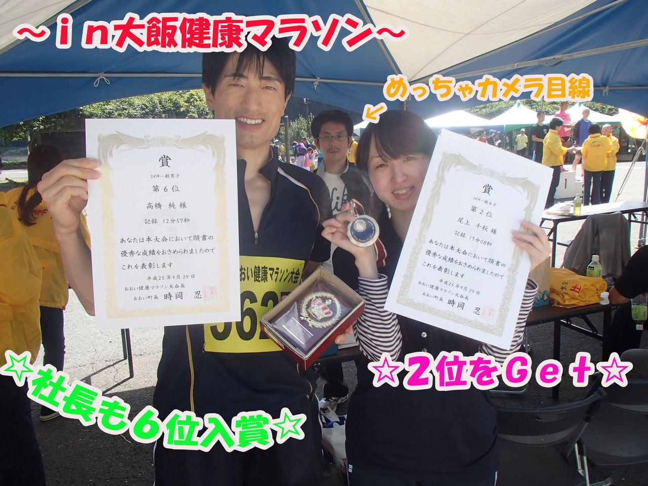 大飯健康マラソン