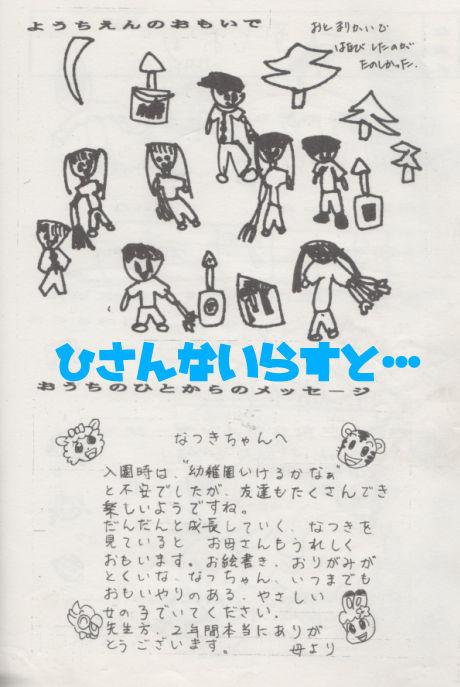 幼稚園の絵