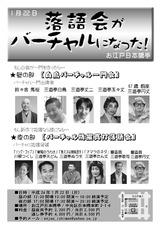 日本橋亭2012