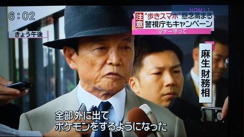 麻生太郎さん2