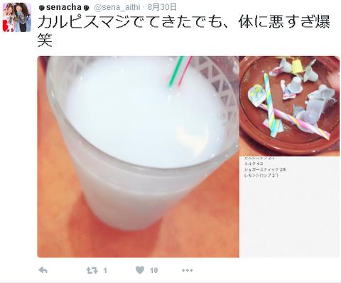 0円カルピス
