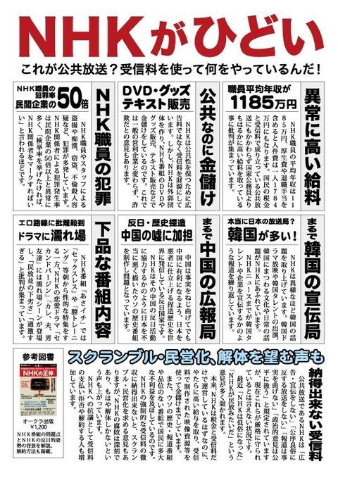NHKが酷い