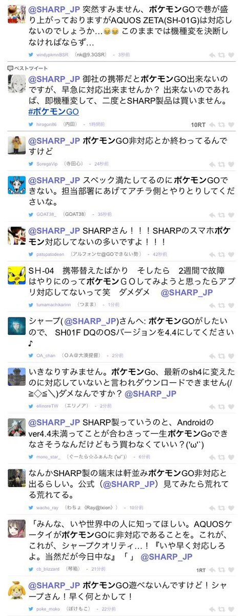 シャープへのツイート2
