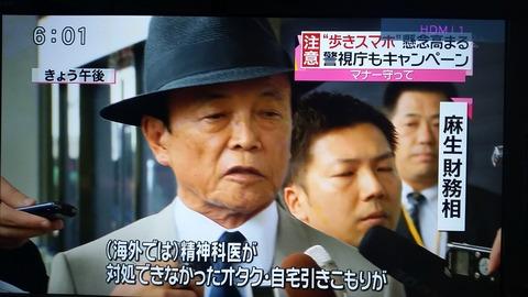 麻生太郎さん1