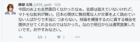 勝部元気さんのツイート