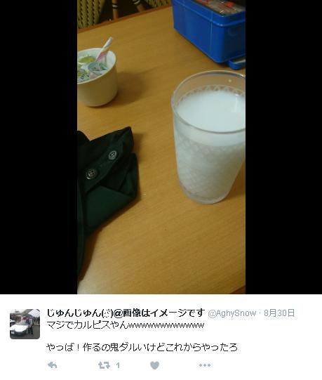 0円カルピ4