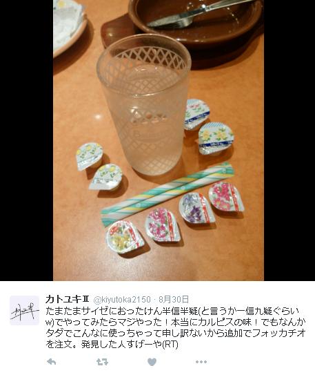 0円カルピス5