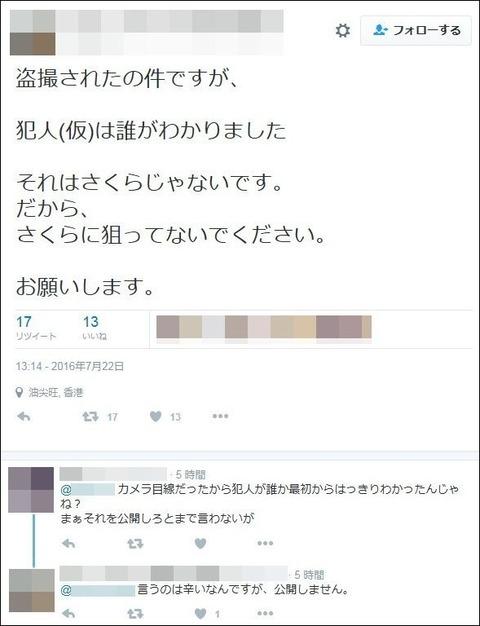 台湾の人のツイート
