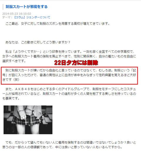 勝部元気のブログ
