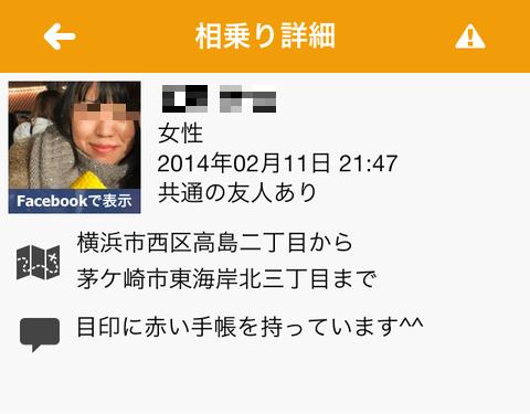 taxi_ainori