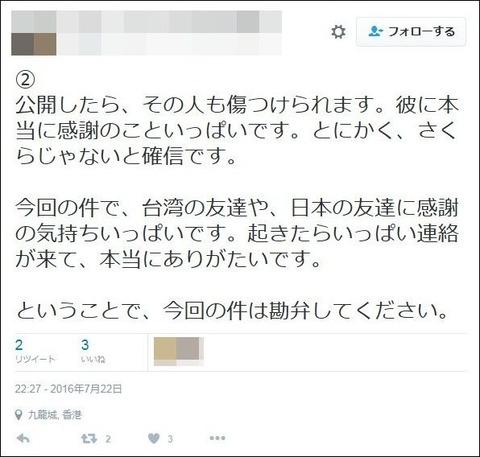 香港の人のツイート3