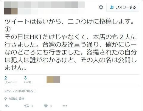 香港の人のツイート2