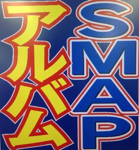 smap-albam920-w500_0