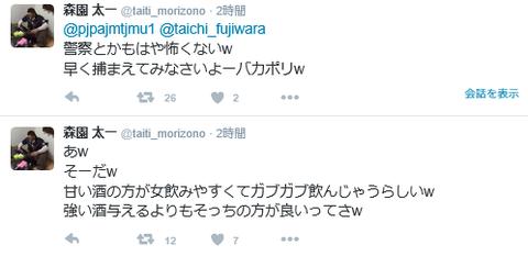 taiti_morizono_tweet