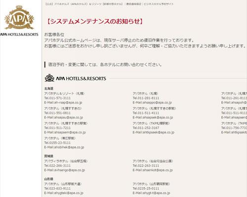 【サイバーテロ】アパホテル 中国からサイバー攻撃される。予約サイトだけ攻撃して中身を破壊か?なおアパホテル宿泊予約はメールで対応中