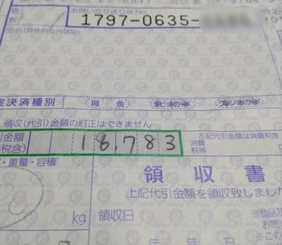 【犯罪】佐川急便の配達員が代引きの値段16783円を18783円に書き換え水増し請求 配達員は謝罪はせずに返金のみ