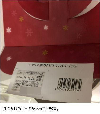【炎上】セブンイレブン、店員が食いかけのケーキを販売!購入した客がブチギレ暴露(画像あり)