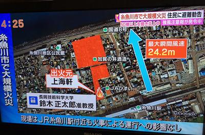 【高齢化の弊害?認知症?】新潟県糸魚川の大火災原因はラーメン屋店主(72)の鍋の空だきか 「鍋に火をつけて店を離れて戻ったら火が出てた」