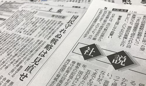 【新聞社説】安倍首相を褒めたり貶したりで忙しい産経新聞 東京新聞とは正反対 右翼・保守新聞と左翼・理想新聞