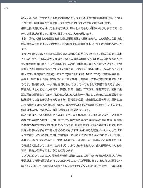 【悲報】DHC会長「日本には驚くほどの数の在日がいる なんちゃって日本人はいらない。母国に帰れ」