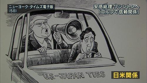 【ワロタ】安倍首相「あなたはNYタイムズに徹底的に叩かれた私も朝日新聞に叩かれた。だが、私は勝った…」 トランプ大統領「俺も勝った!」