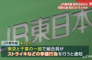 JR東日本労組「ガチでストライキやるから国に通知したわ。労働者弾圧粉砕!順法闘争復活!」