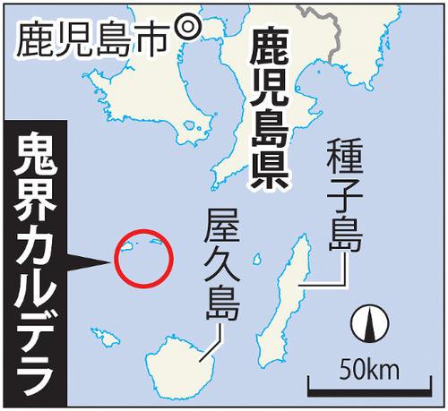 【こわっ!】巨大溶岩ドーム、鹿児島沖の海底火山「鬼界カルデラ」で確認 世界最大級直径10キロ