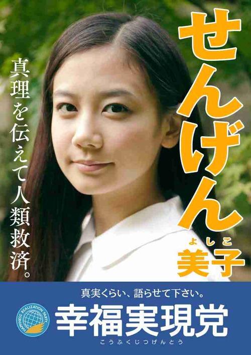 【幸福の科学】仮面ライダーフォーゼのヒロイン役を演じていた女優・清水富美加さん 出家は信者6000人に1人の特別な立場になられた模様wwwwwwwwwwwwwwwww