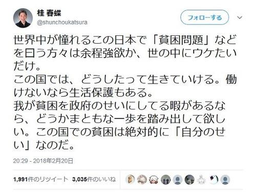 【炎上】「この国での貧困は絶対に自分のせい」 落語家・桂春蝶が自己責任ツイートで炎上中www