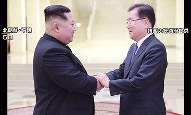 【北朝鮮】金正恩「満足いく合意」「民族同士、力を合わせ、両国の関係を前進させ、祖国統一の新たな歴史を記していこう」