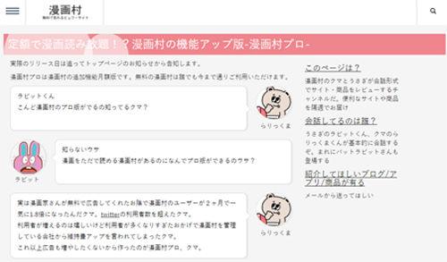 【朗報】漫画村さん、月額制でzipダウンロードやスムーズな読み込みを可能にする「漫画村プロ」をリリース予定!