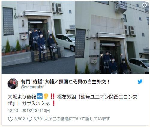 【ガサ入れ】『連帯ユニオン関西生コン支部』に強制捜査!