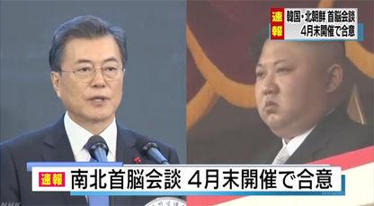 【北朝鮮】韓国と北朝鮮 南北首脳会談開催で合意 4月末板門店で 韓国政府発表
