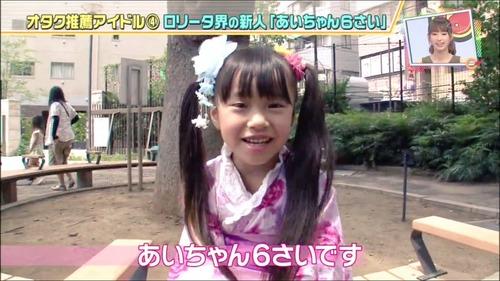 【もはや基地外レベル】フジテレビのねつ造で6歳アイドル「あいちゃん6さい」が幼稚園に通えないほどのショック状態にwwwwwww