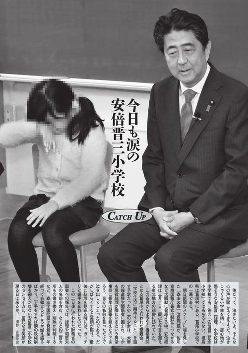 週刊文春「泣きじゃくる小学生を横に居心地が悪そうな安倍」→ 悪質な切り抜きだったと判明し炎上