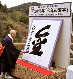 【話題】今年の漢字トップ20 「保育園落ちた日本死ね」の「死」は入らず、流行語大賞選考理由説明でユーキャン再炎上