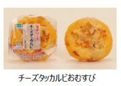 【悲報】ファミリーマートが韓国グルメ14種を発売「チーズタッカルビおむすび」など