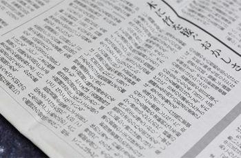 【領土問題】「朝日新聞は尖閣諸島が日本固有の領土ではないと宣言」  百田尚樹氏、朝日社説に異議あり