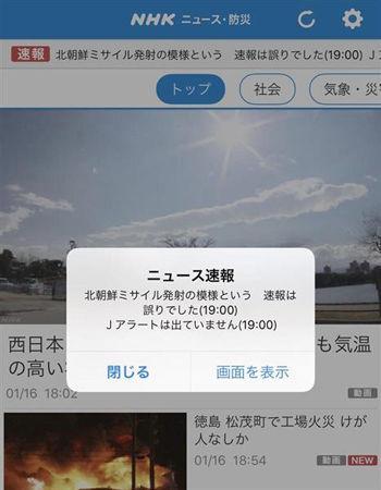 【NHK】「北朝鮮がミサイル発射」Jアラート誤報で関係者の処分が甘すぎると話題にwww