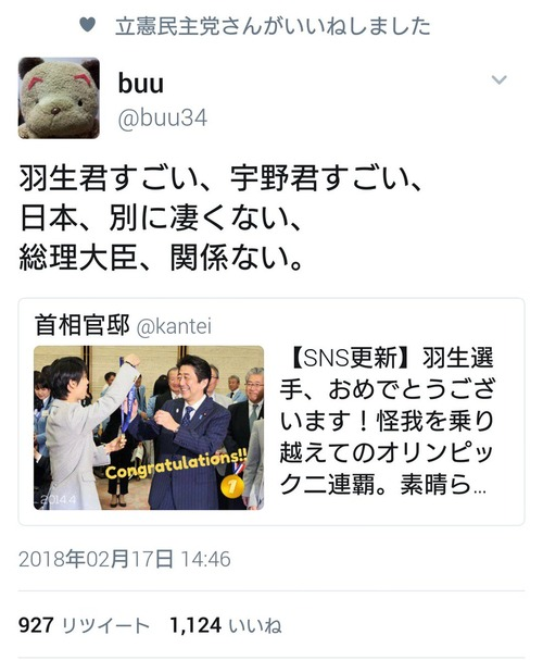 立憲民主党「羽生君すごい、でも日本すごくない。安倍総理、関係ない。」