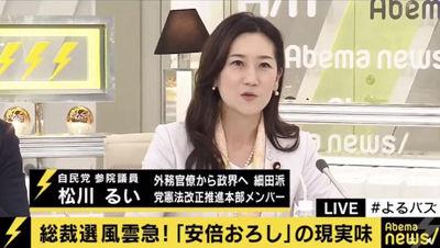 自民党・松川るい議員「この1年半、まともな政策論議を聞いた事がない」 ネット「反日野党は安倍内閣の支持率下げれば満足してる低レベル軍団」