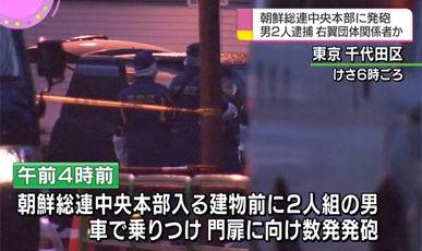 朝鮮総連中央本部に銃弾数発撃ち込まれる 右翼団体の男2人を逮捕