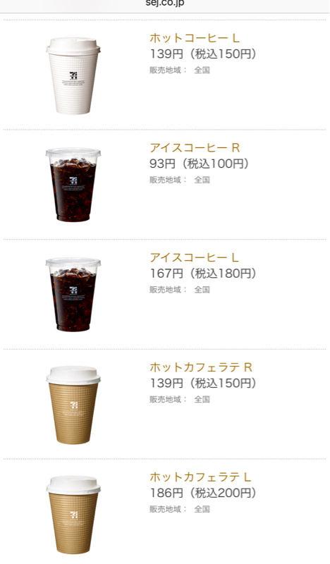 セブンイレブンで「コーヒーL (¥150」を頼んで「カフェラテL (¥200」のボタン押すやつwwwwwww