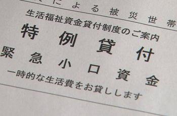 【悲報】東日本大震災の直後に印鑑や身分証明書なくても氏名や住所の申告で最大20万円を無利子で貸しました。3県で96億円。34億円未返済。1/4くらい所在不明
