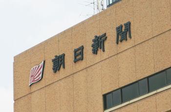 【森友】財務省が書き換え認める方針…というニュースをなぜか朝日新聞は報道せず。沈黙中
