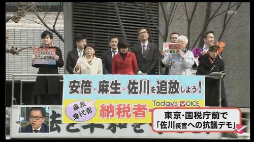【爆笑w】麻生副総理「立憲民主党の指導で街宣車が財務省の前に来たことは承知している」