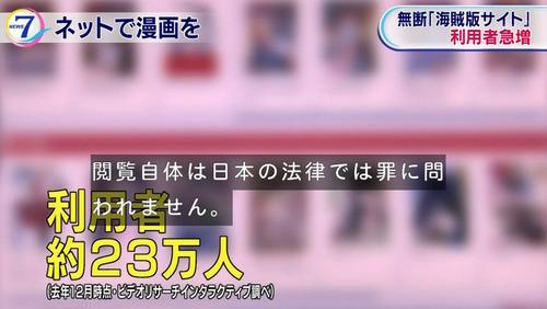 【NHK】「漫画村を閲覧することは犯罪ではありません」←漫画村を宣伝してしまうwwwww