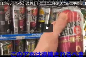 【ビールツンツン男】富山県のファミリーマート股間いじってから商品に触れる様子をニコ生で動画配信
